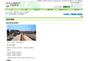 栃木県立県北体育館
