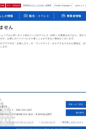 Screenshot of www.city.okayama.jp