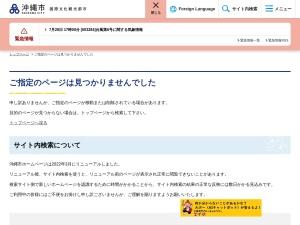 http://www.city.okinawa.okinawa.jp/sp/about/128/18494