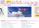 Screenshot of www.city.omura.nagasaki.jp