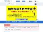 http://www.city.onojo.fukuoka.jp/