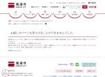 http://www.city.onomichi.hiroshima.jp/www/normal_top.html
