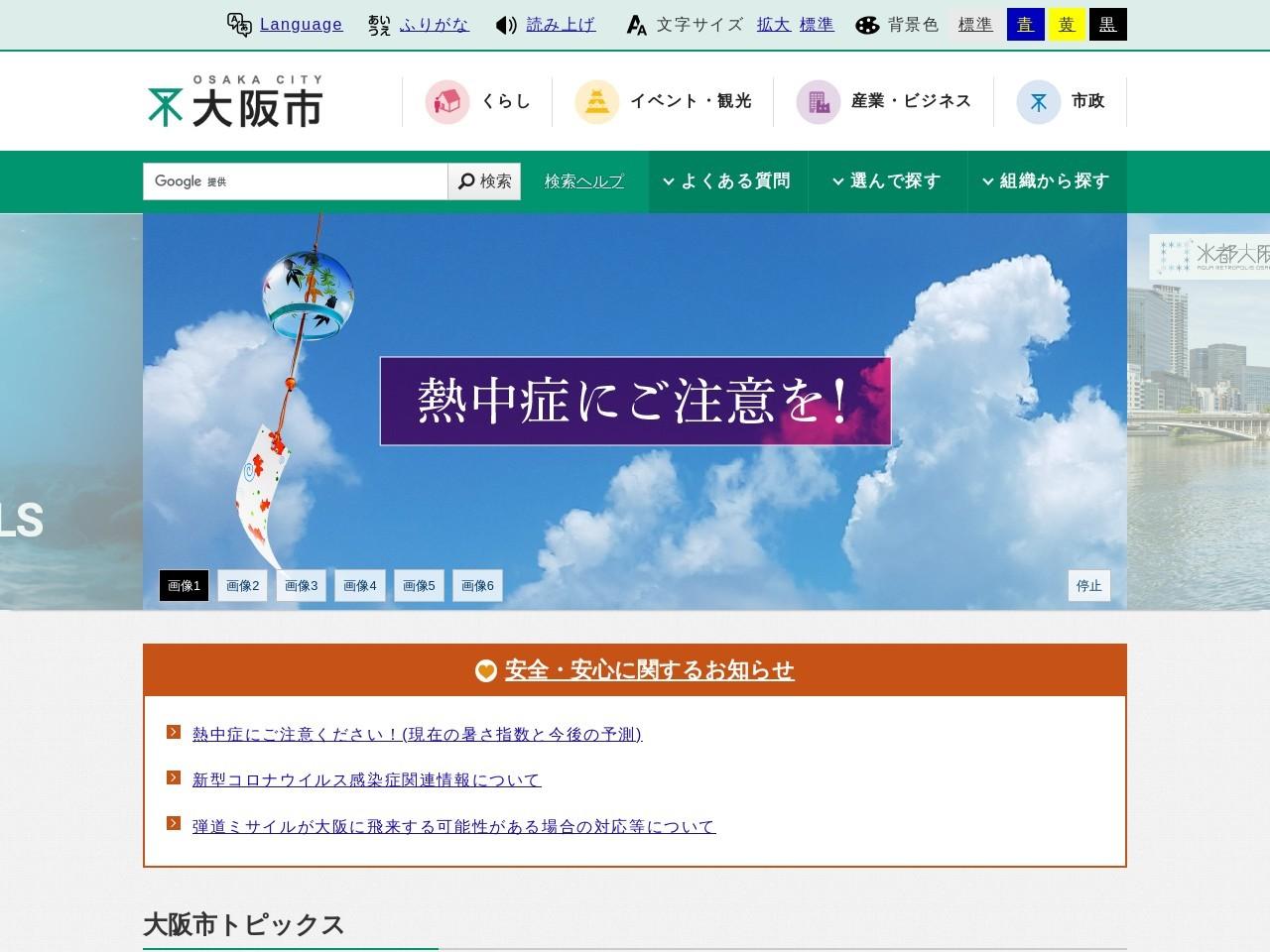http://www.city.osaka.lg.jp/keizaisenryaku/page/0000277449.html