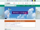 大阪市のウェブサイト
