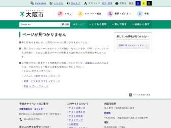 http://www.city.osaka.lg.jp/keizaisenryaku/page/0000411763.html