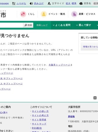 Screenshot of www.city.osaka.lg.jp