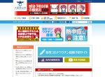 Screenshot of www.city.osakasayama.osaka.jp