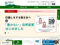 http://www.city.oshu.iwate.jp/