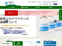 Screenshot of www.city.oshu.iwate.jp