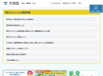 Screenshot of www.city.ota.tokyo.jp