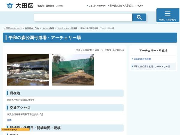 http://www.city.ota.tokyo.jp/shisetsu/sports/archery/heiwa_archery_kyudou.html