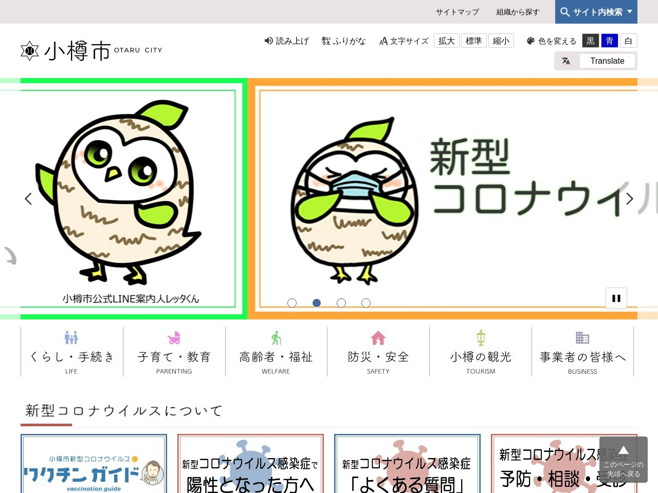http://www.city.otaru.lg.jp/sisei_tokei/reiki_tokei_siryo/zaisei/yosan-kessan/h30yosan.html