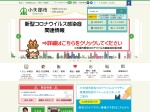 http://www.city.oyabe.toyama.jp/
