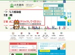 Screenshot of www.city.oyabe.toyama.jp