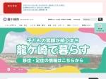 http://www.city.ryugasaki.ibaraki.jp/