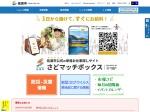 http://www.city.sado.niigata.jp/