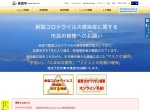 Screenshot of www.city.sado.niigata.jp