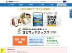 Screenshot of www.city.sado.niigata.jp