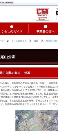 http://www.city.saga-kashima.lg.jp/main/362.html