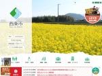 http://www.city.saijo.ehime.jp/