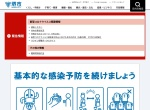 Screenshot of www.city.sakai.lg.jp