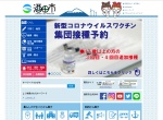 Screenshot of www.city.sakata.lg.jp