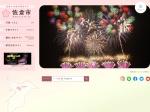 http://www.city.sakura.chiba.jp/