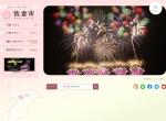 Screenshot of www.city.sakura.chiba.jp