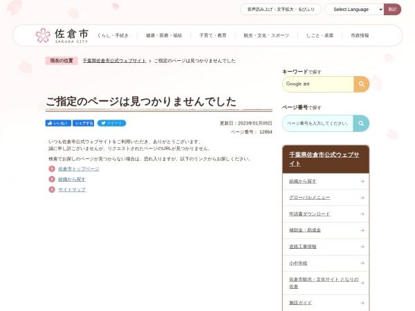 Screenshot of www.city.sakura.lg.jp