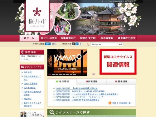 http://www.city.sakurai.lg.jp/