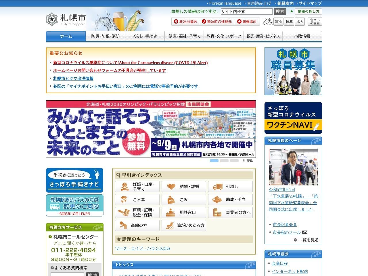 http://www.city.sapporo.jp/atsubetsu/shisetsu/kuyakusho01.html