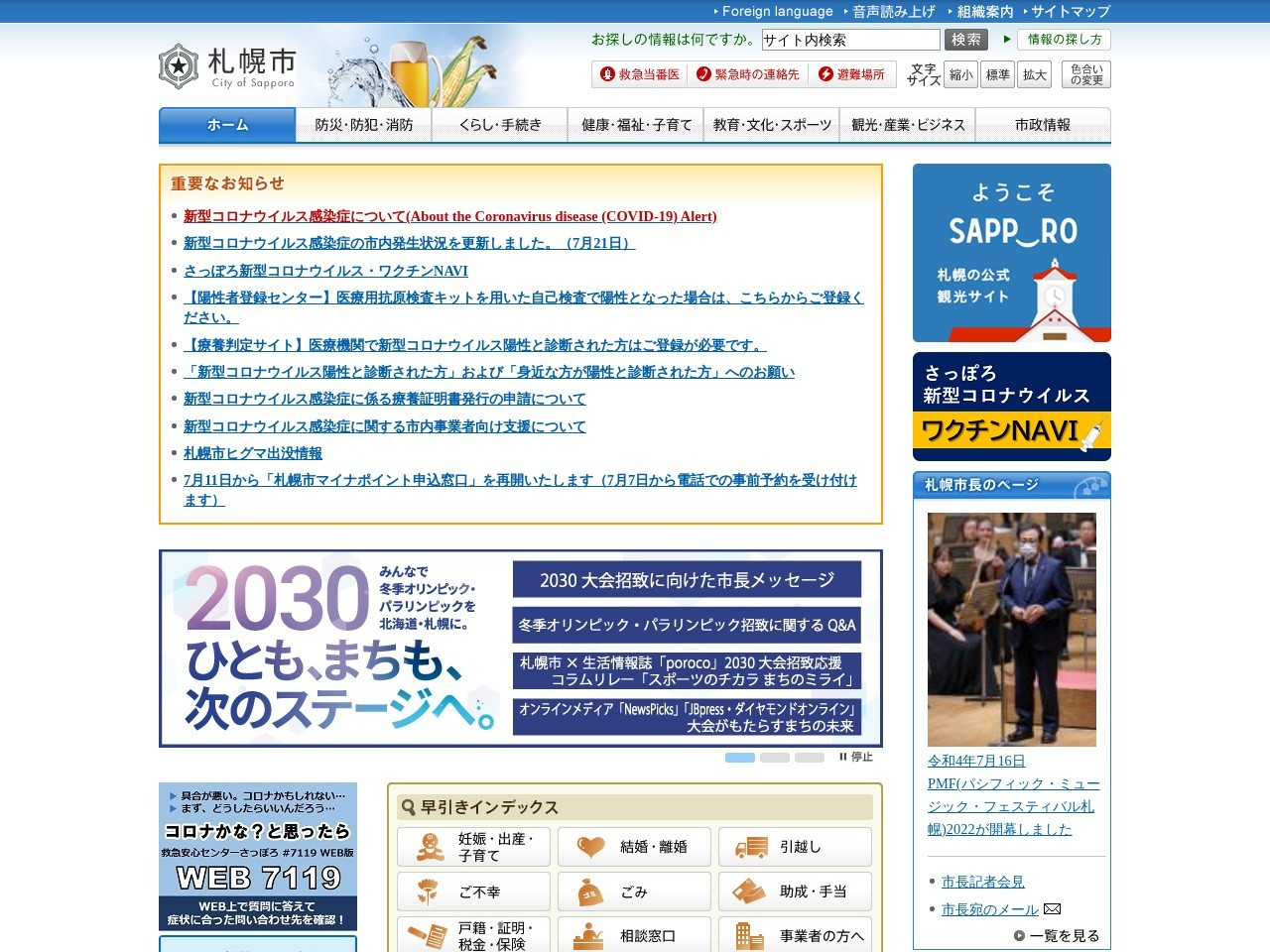 http://www.city.sapporo.jp/higashi/annai/kucho.html