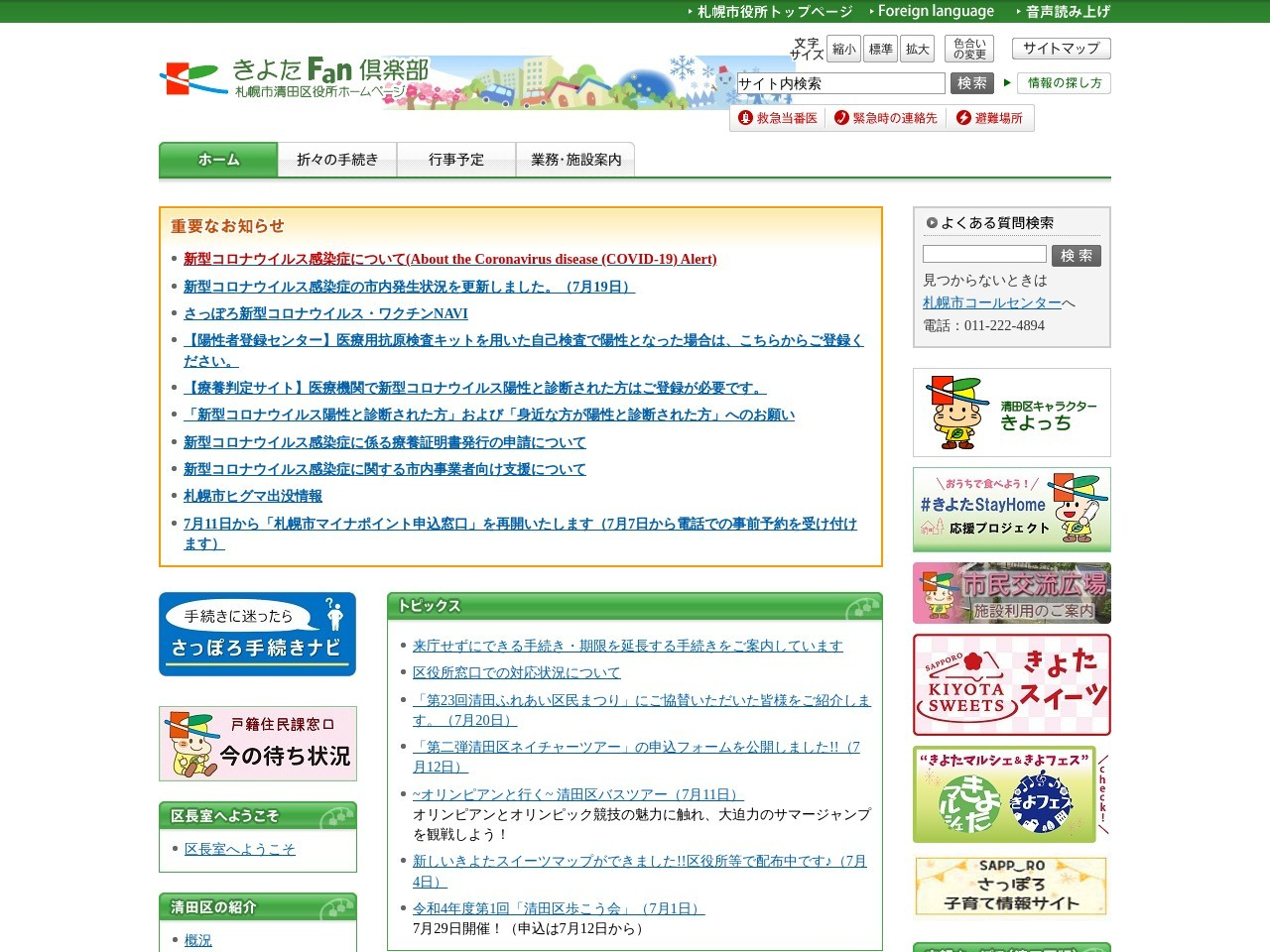 http://www.city.sapporo.jp/kiyota/