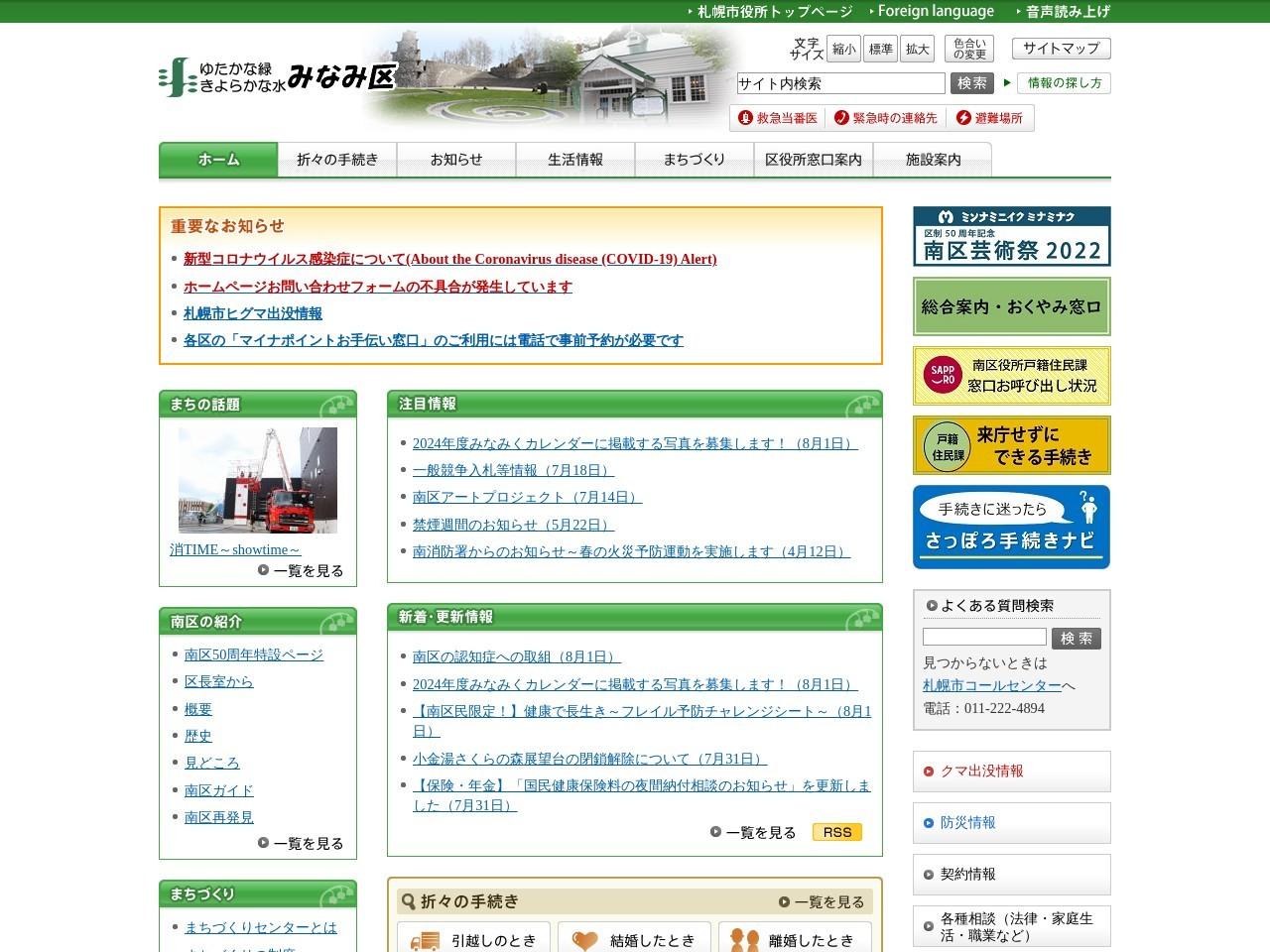 http://www.city.sapporo.jp/minami/