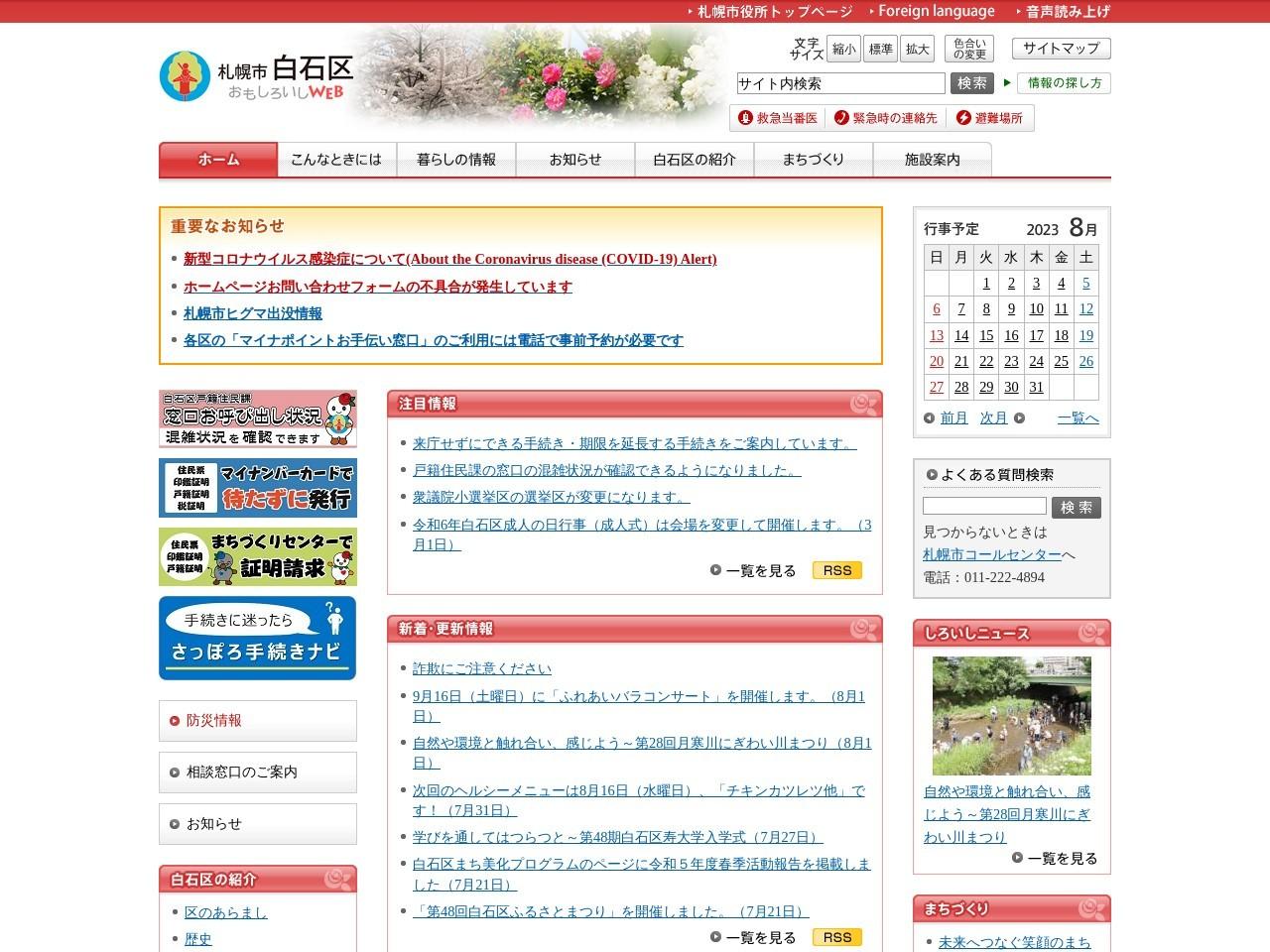 http://www.city.sapporo.jp/shiroishi/