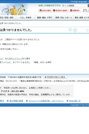 Screenshot of www.city.sapporo.jp