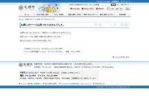 http://www.city.sapporo.jp/st/event/sidenfestival/2017.html