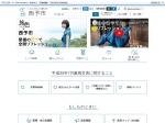 http://www.city.seiyo.ehime.jp/