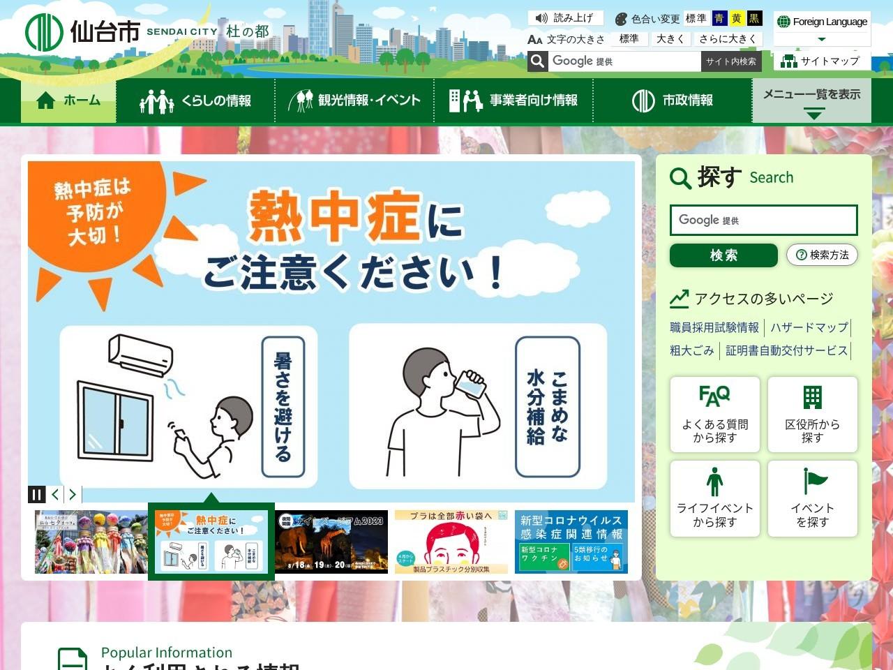 http://www.city.sendai.jp/korei/1214126_2656.html
