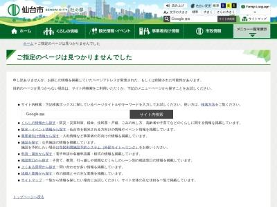 http://www.city.sendai.jp/aoba/sensai/album/