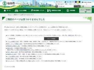 http://www.city.sendai.jp/chuo-kanri/event/shijomatsuri.html