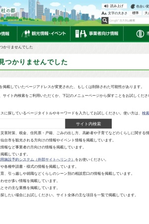 Screenshot of www.city.sendai.jp