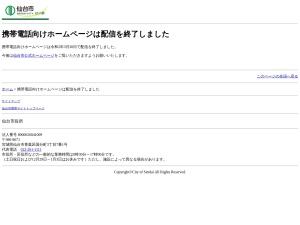 http://www.city.sendai.jp/m/shiminkoho/shisedayori/h2905/moyoshi/moyoshi01.html