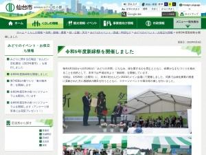 http://www.city.sendai.jp/ryokukasuishin/kurashi/shizen/midori/shinse/joho/shinryokusai.html