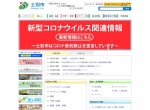 Screenshot of www.city.shibetsu.lg.jp