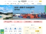 http://www.city.shibushi.lg.jp/
