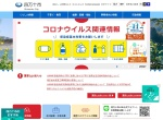 Screenshot of www.city.shimanto.lg.jp