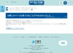 Screenshot of www.city.shimonoseki.lg.jp