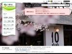 http://www.city.shimotsuke.lg.jp/