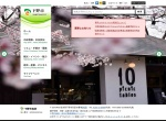 Screenshot of www.city.shimotsuke.lg.jp